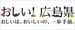 おしい!広島県