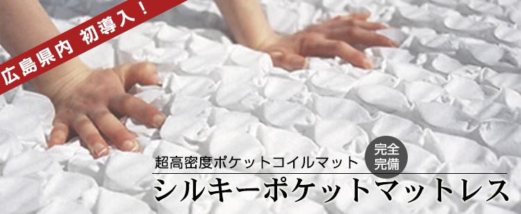 広島県内初導入 シルキーマットレス