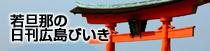 若旦那の日刊広島びいき