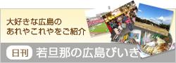 大好きな広島のあれやこれやをご紹介 日刊 若旦那の広島びいき