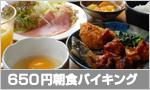 650円朝食バイキング