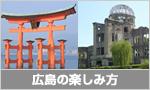 広島の楽しみ方