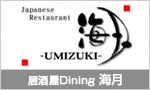 居酒屋Dining 海月