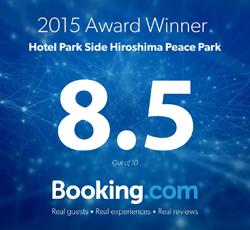 世界最大の宿泊予約サイト、booking.comにて当ホテル、パークサイドホテル広島平和公園前は8.5点の高評価を頂きました。
