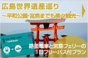 広島世界遺産巡り〜平和公園・宮島までも楽々観光〜