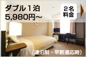 ダブル1泊5,980円