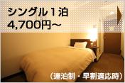 シングル1泊4,700円