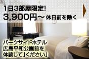 1日3部屋限定3,900円〜