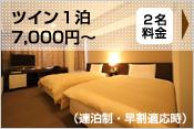 ツイン1泊7,000円