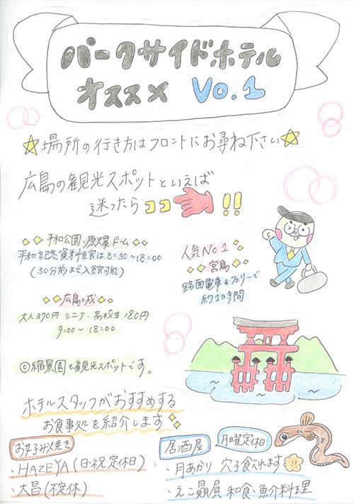 パークサイドホテル新聞 vol.1