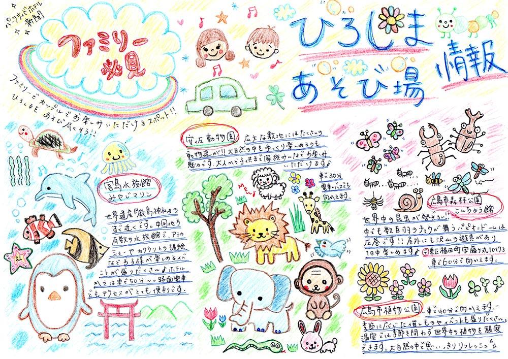 パークサイドホテル新聞 vol.3