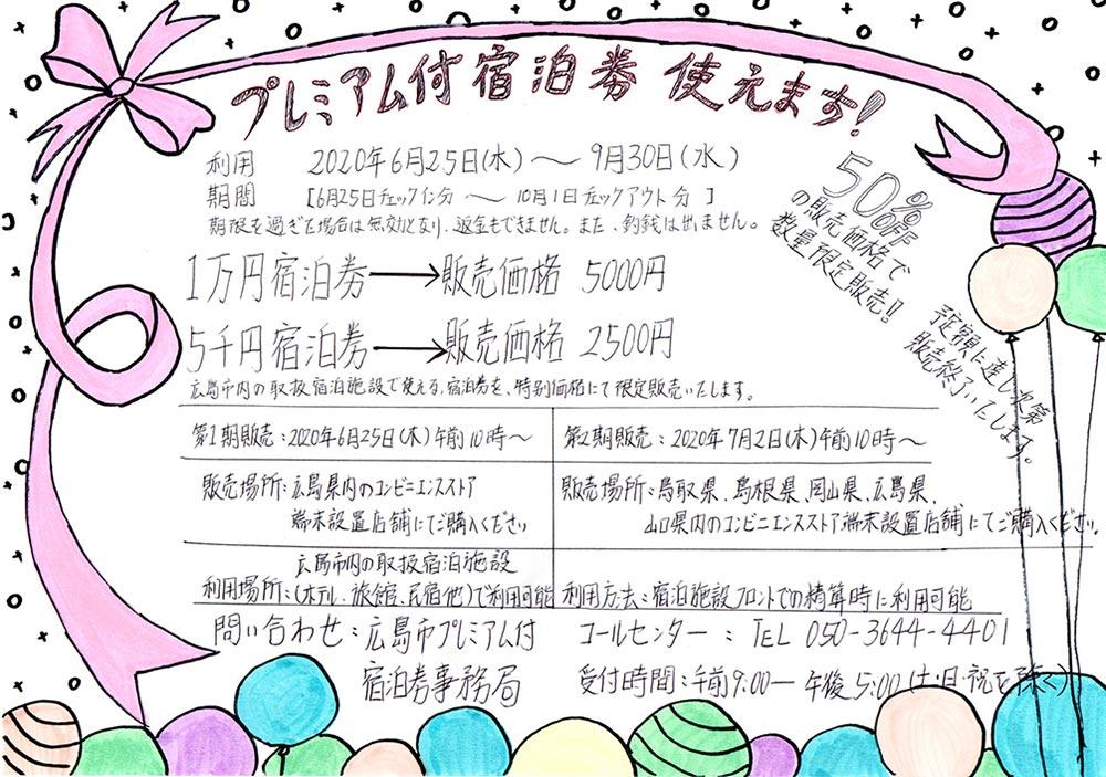 パークサイドホテル新聞 vol.6