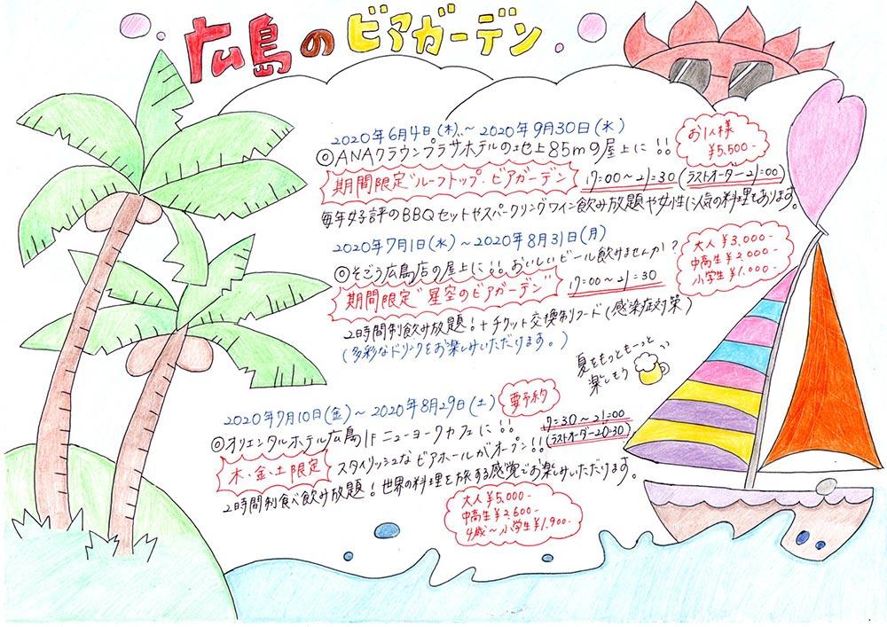 パークサイドホテル新聞 vol.8