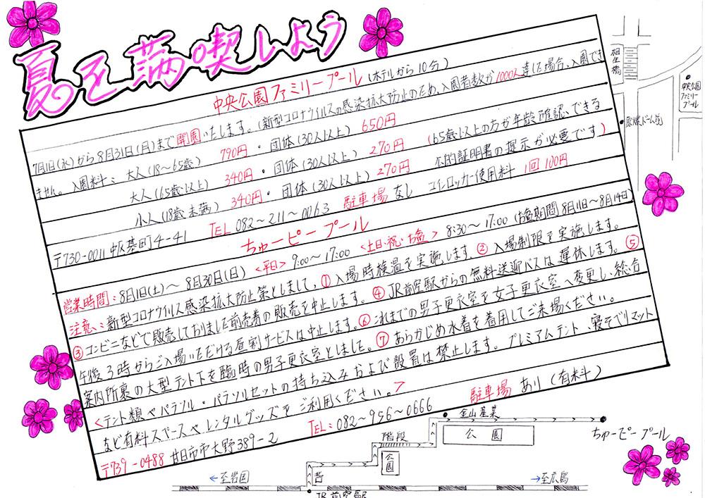 パークサイドホテル新聞 vol.9