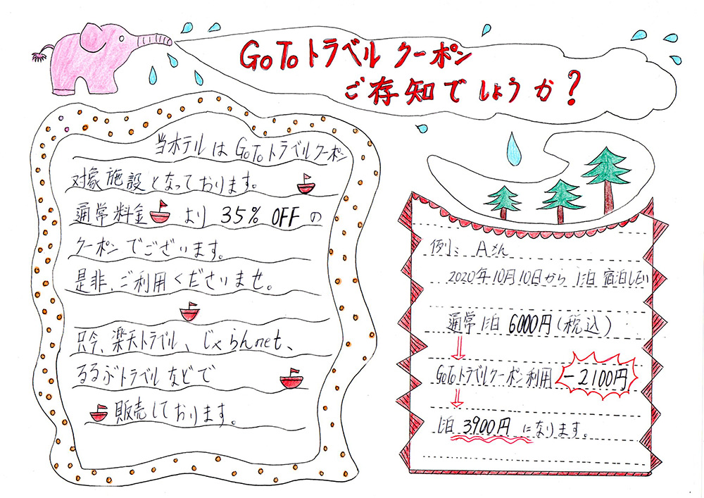 パークサイドホテル新聞 vol.10