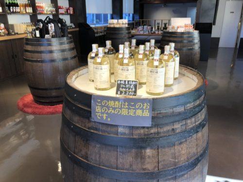 6年物が限定200本!        中国醸造